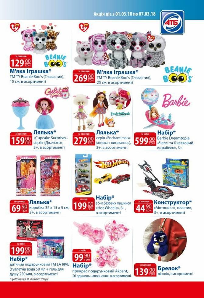каталог акций на Детские товары