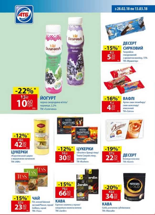 атб цены на продукты с 28.02 по 13.03