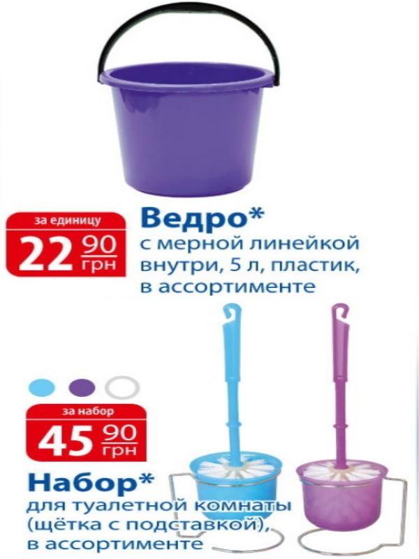 Ведро хозяйственное и набор для туалетной комнаты в акциионном каталоге АТБ
