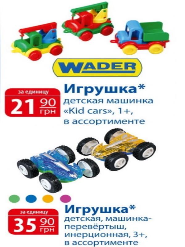 Игрушки детские по акции