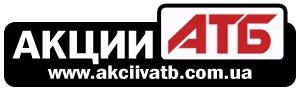 АТБ Акции ᐈ Цены и Каталоги для Всех городов Украины: Киев, Днепр...