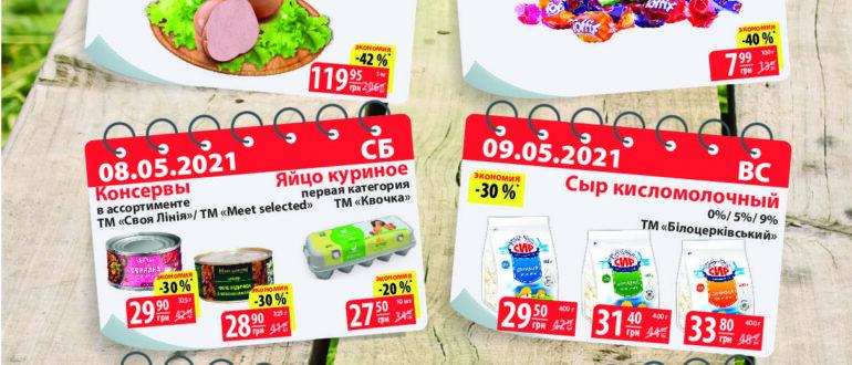 Анонс акции Экономия в АТБ маркет с 5 мая по 11 мая 2021 года