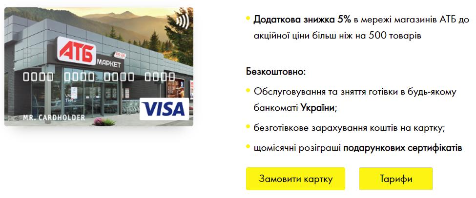 Где получить карту АТБ-Pay